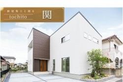 コンビニやスーパーが近く暮らし易い便利な周辺環境☆ tochito関