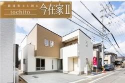 主要道路へのアクセス良好☆市街地へも出易い便利な環境☆ tochito今在家Ⅱ期 3号地