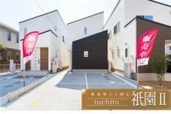 買い物施設まで徒歩5分!小学校保育園も近く便利な環境☆tochito祇園Ⅱ期 2号地