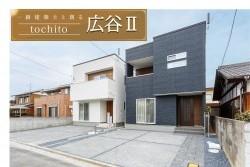 2号線バイパスへのアクセス良好☆買い物私設も近く便利な周辺環境☆tochito広谷Ⅱ期 2号地